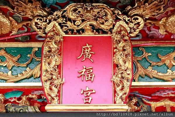三川殿廟門上「廣福宮」廟名匾