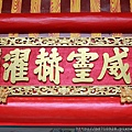 三川殿上方光緒十一年「威靈赫濯」古匾
