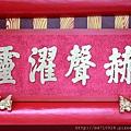 三川殿上方光緒十五年「赫聲濯靈」古匾