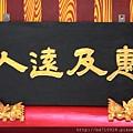 三川殿上方光緒辛卯年(光緒十七年)「惠及遠人」古匾