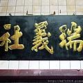 正殿廟門內側「瑞義社」社館名匾