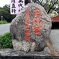 路口處「玉仙宮 註生娘娘媽廟」廟名石碑