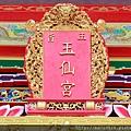三芝「玉仙宮」廟名匾