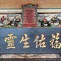 廟門上方「福佑生靈」匾額
