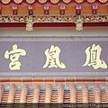 廟體上台東「鳳凰宮」廟名匾
