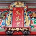 台東「鳳凰宮」廟名匾