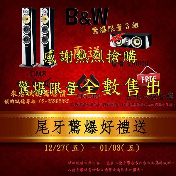 b&w cm8促銷檔