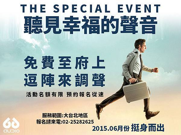 THE SPECIAL EVENT2