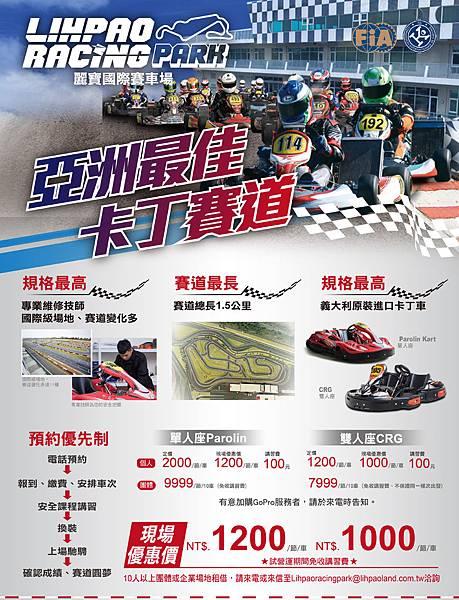 racingTracksIndex.jpg