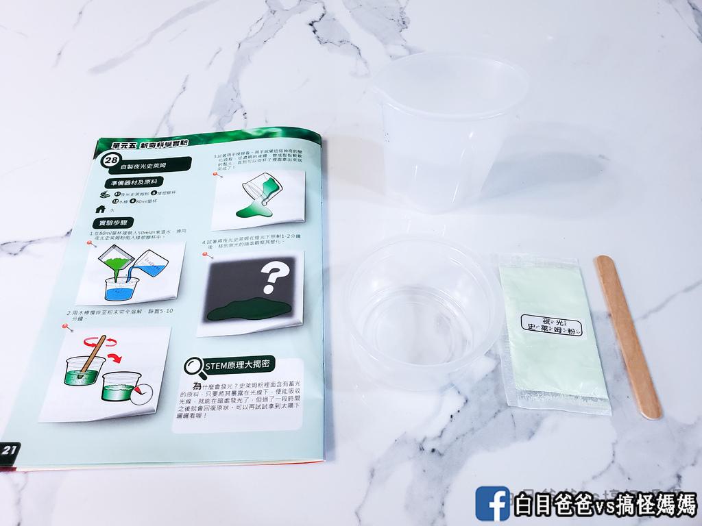 老鷹的家科學實驗組-白目爸搞怪媽 (16).jpg