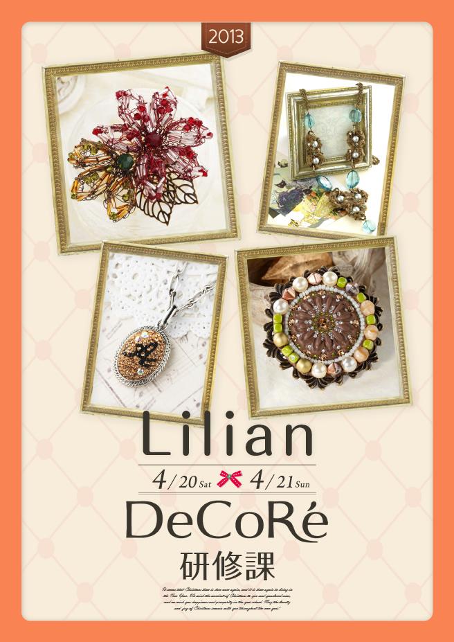 2013Lilian+Decore春季研修