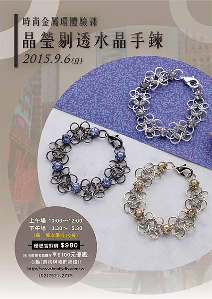 chain01