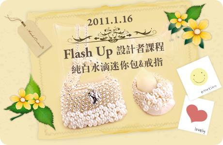 flashup01