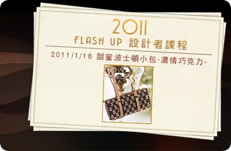 flashup02