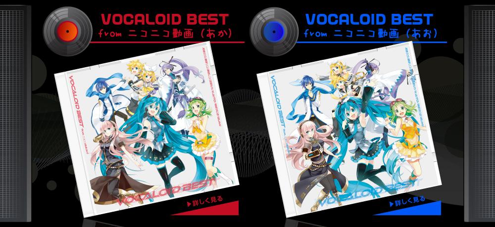 VOCALOID BEST.jpg