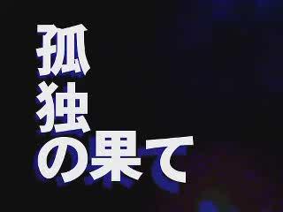 【鏡音リンオリジナル】孤独の果て03.JPG