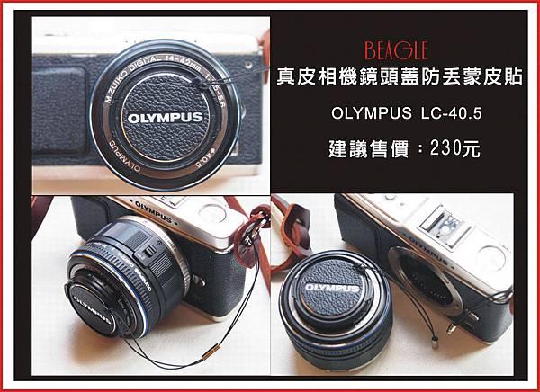 DM-LC-40.5