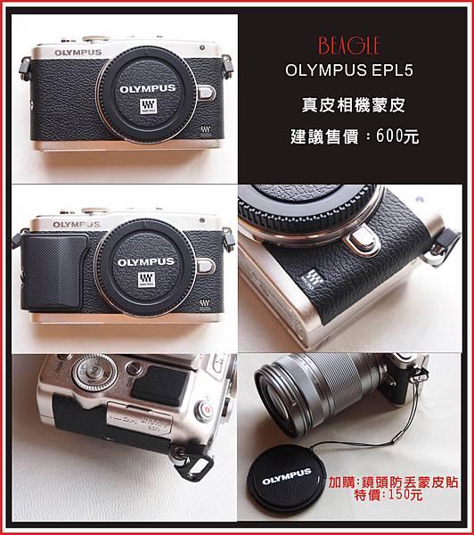 DM-EPL5
