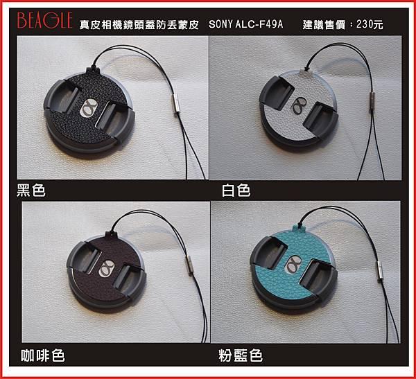 DM-SONY ALC-49A-1