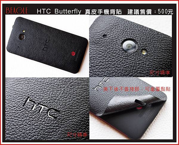 DM-butterfly