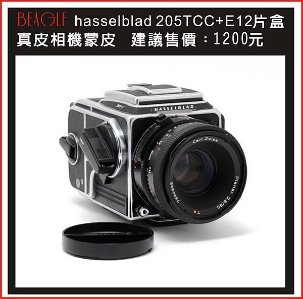 DM-205tcc
