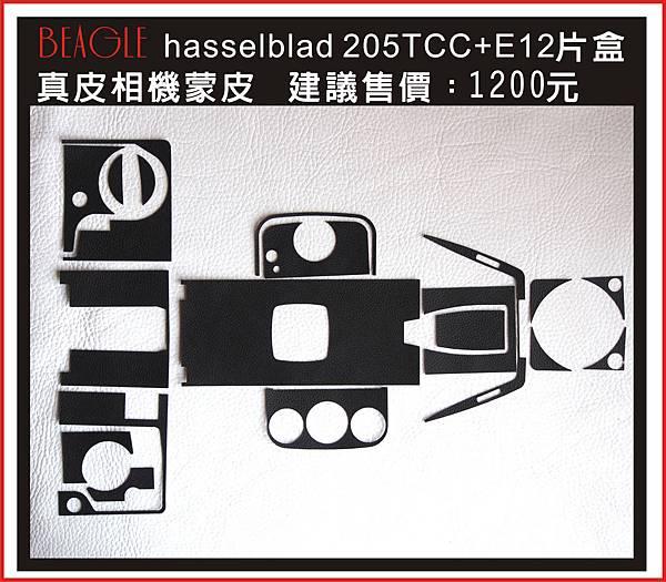 DM-205tcc-1