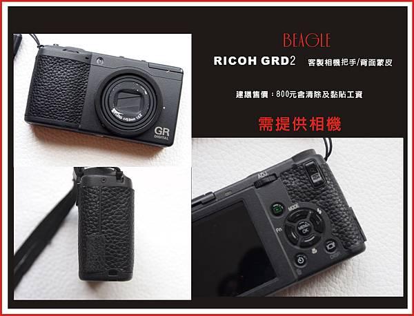 DM-GRD2-1.JPG