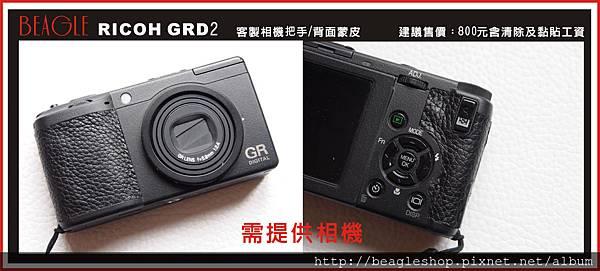 露天DM-GRD2