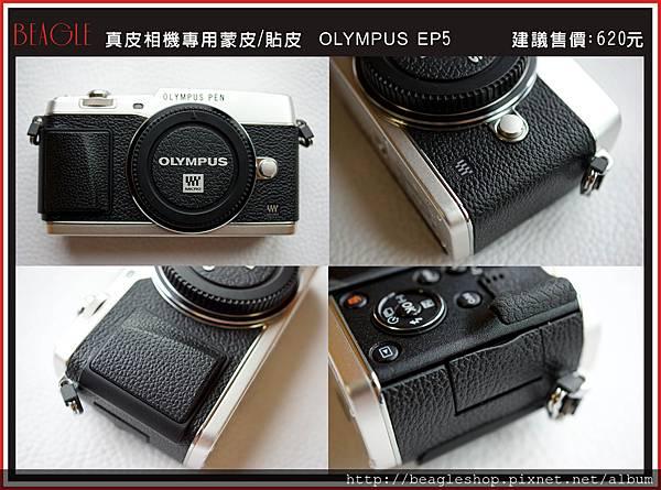DM-EP5