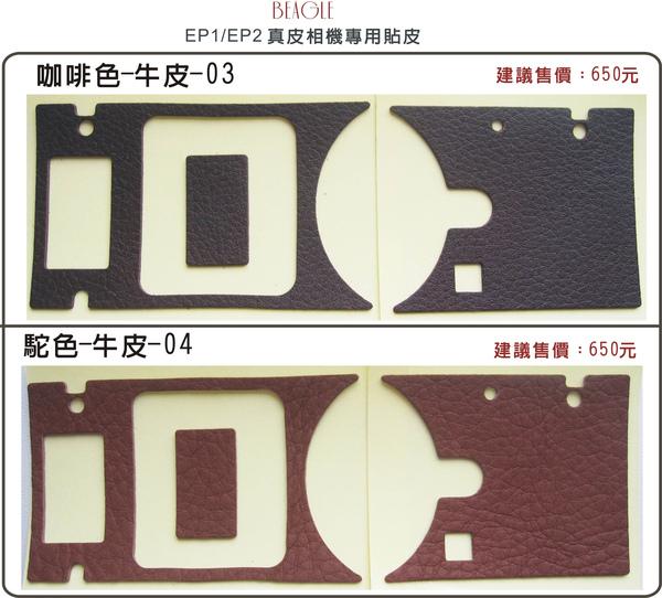 DM-EP1-NEW01.jpg