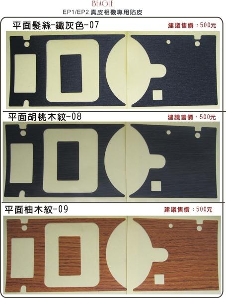 DM-EP1-NEW03.jpg