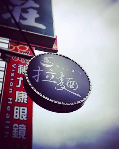 拉麵_170115_0006.jpg