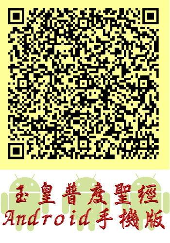 玉皇普度聖經 Android手機版