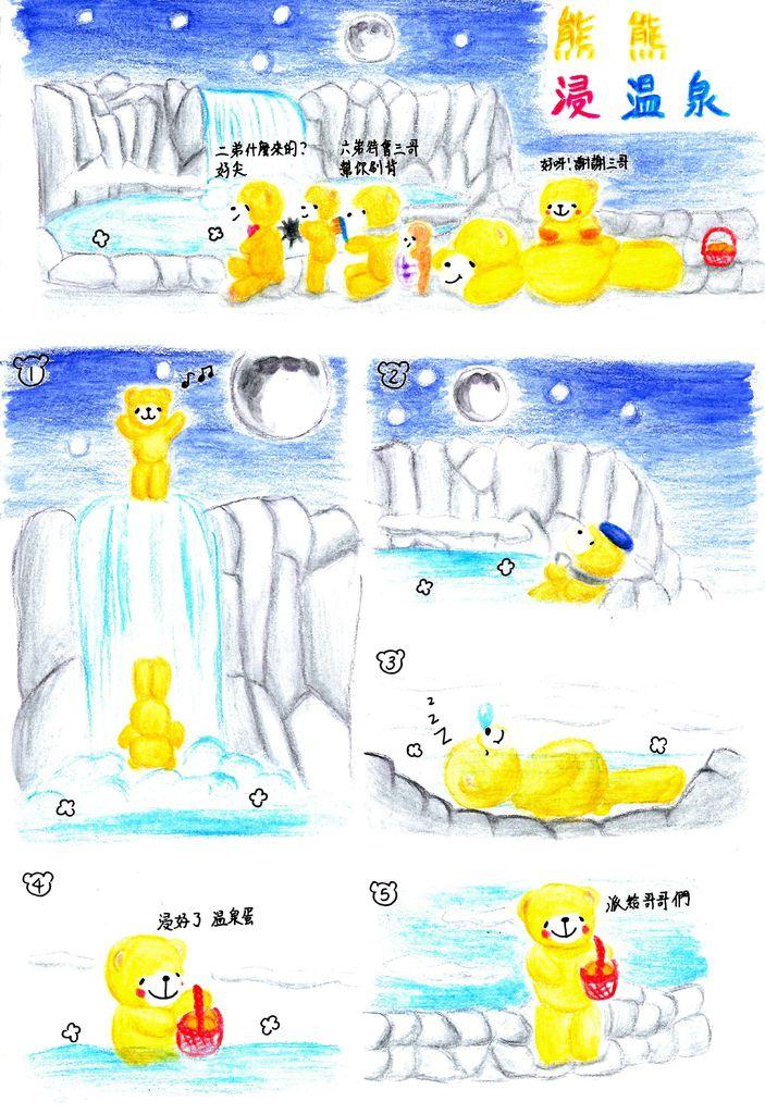 熊熊浸溫泉1