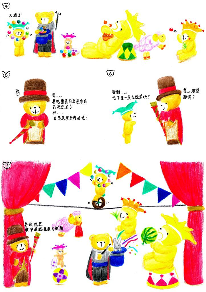 熊熊馬戲團2