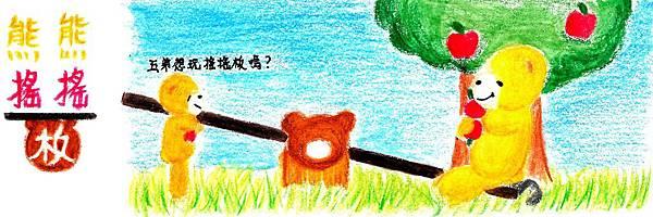 熊熊搖搖板(標)