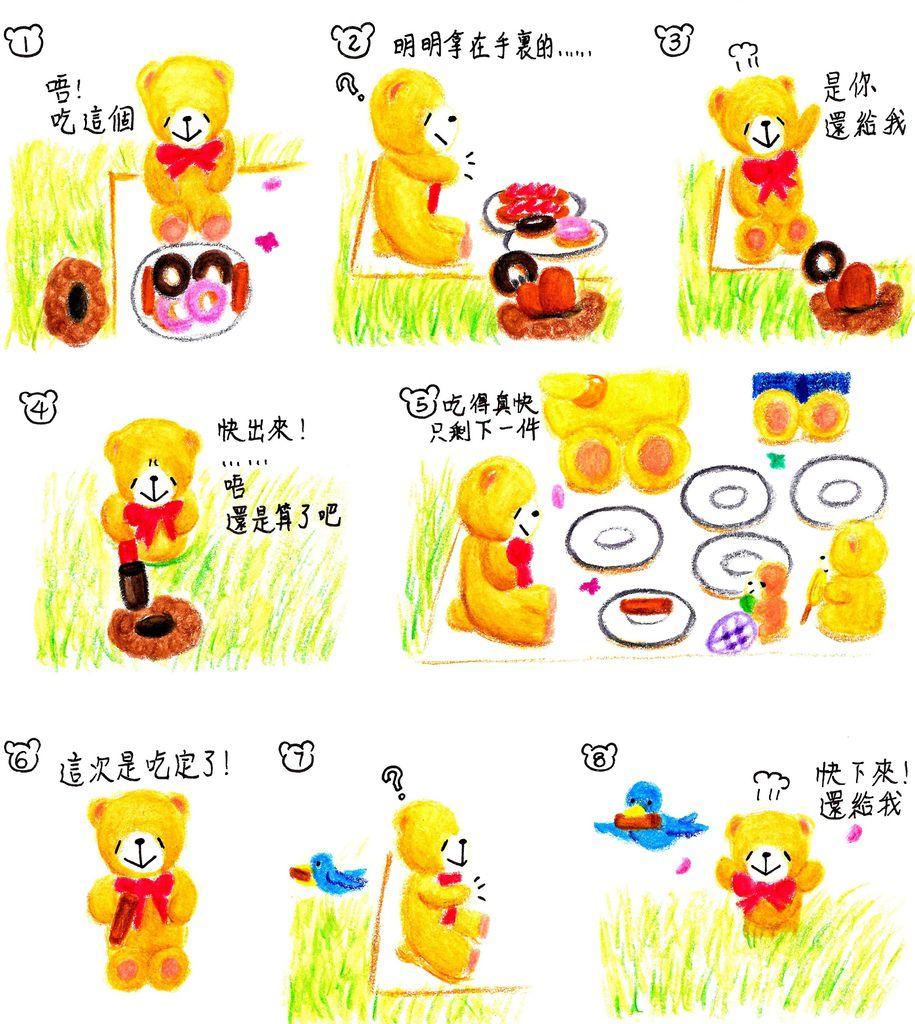 草原齊野餐1