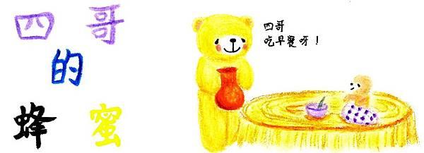 四哥的蜂蜜(標)