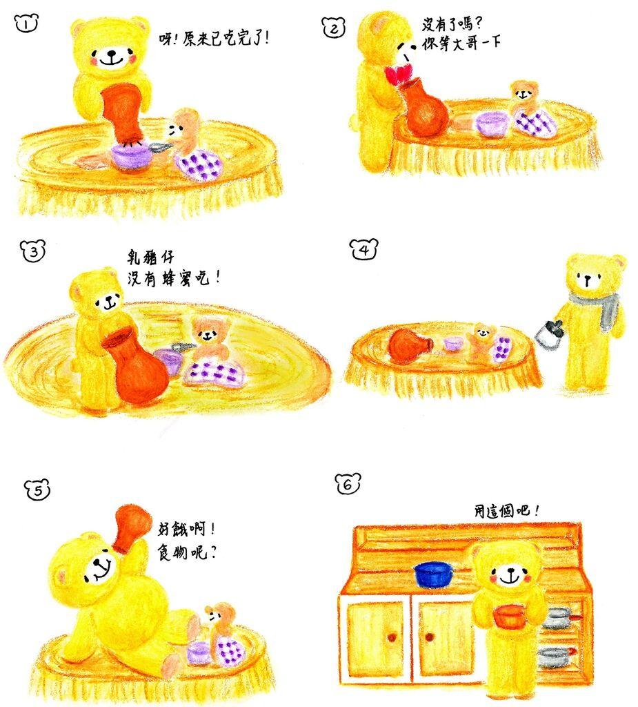 四哥的蜂蜜1