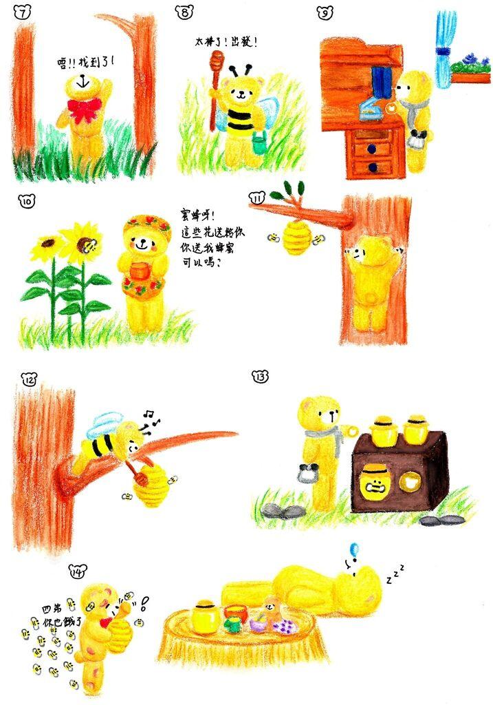 四哥的蜂蜜2