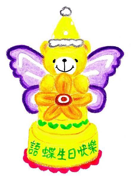 語蝶生日快樂