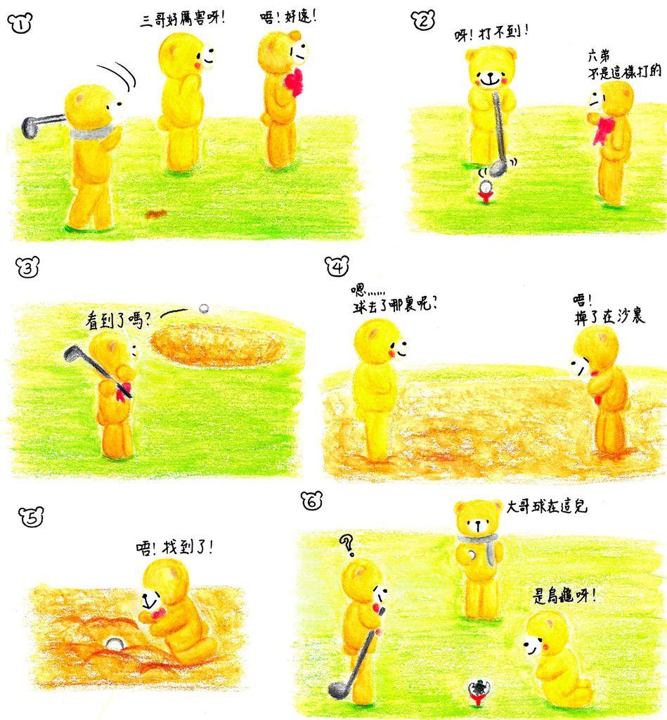 熊熊高爾夫