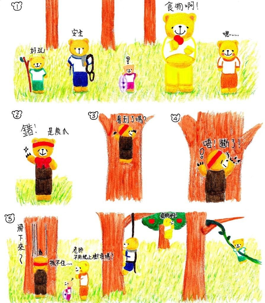 爬樹體育課