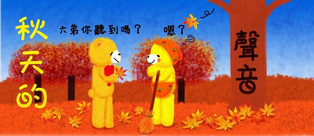 秋天的聲音(標)