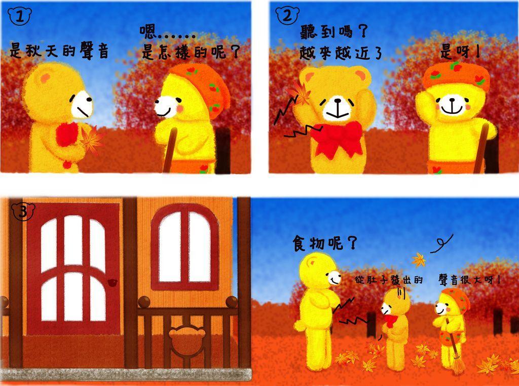 秋天的聲音1
