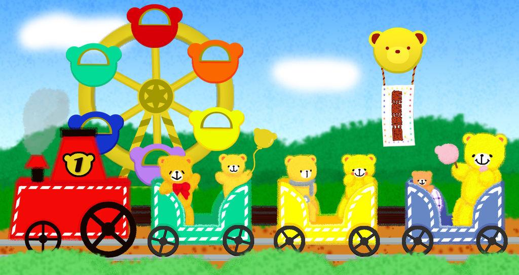 熊熊樂園1