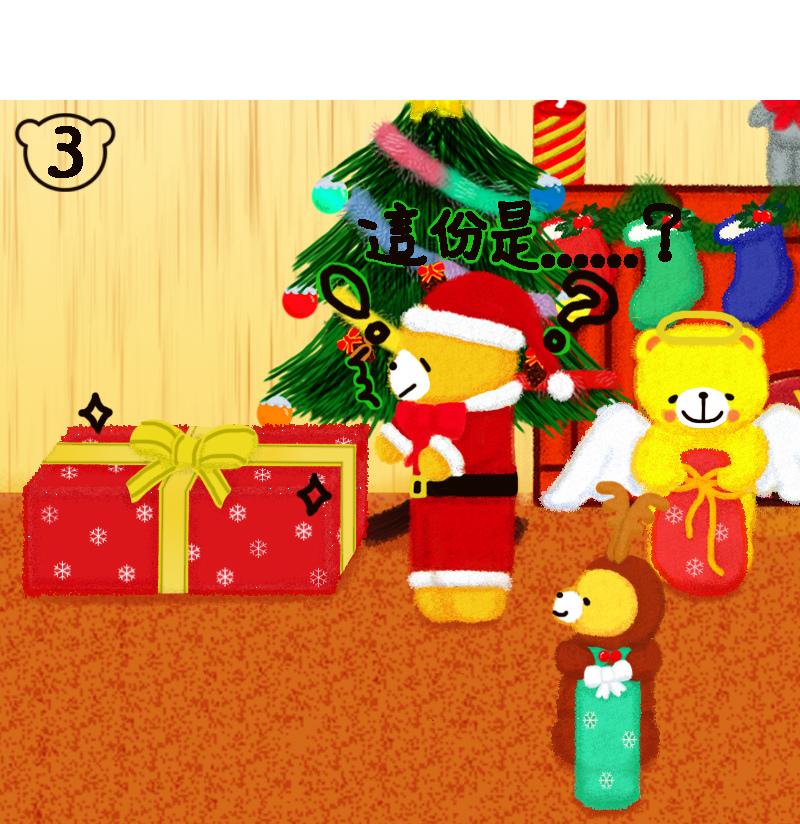 聖誕節禮物11