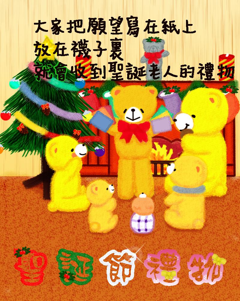 聖誕節禮物1