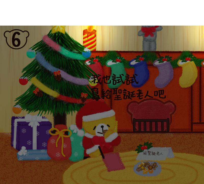 聖誕節禮物7