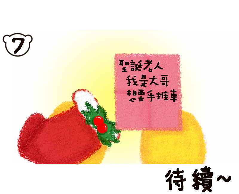 聖誕節禮物8